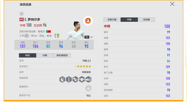 FO4 lại sắp có mùa thẻ mới Best Of Europe, Ronaldinho sẽ là ICONS tiếp theo với chỉ số siêu khủng! - Ảnh 2.