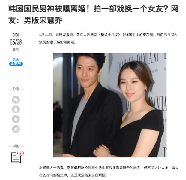 Song Hye Kyo bất ngờ bị réo tên giữa drama vợ chồng Lee Dong Gun ly hôn, chuyện gì thế này? - Ảnh 2.