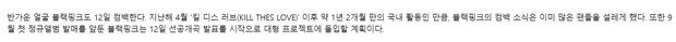 """Báo Hàn tiết lộ ngày BLACKPINK chính thức comeback trong tháng 6, trùng hợp với thông tin từng """"rò rỉ"""" trước đó dù YG vẫn """"làm thinh""""? - Ảnh 2."""