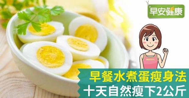 Bữa sáng với trứng luộc: Vừa giúp bạn dễ dàng giảm 2kg trong 10 ngày, vừa sở hữu làn da láng mịn - Ảnh 2.