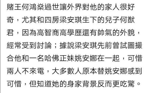 Không phải Ming Xi, mỹ nhân Harvard giàu có này mới là con dâu lý tưởng trong lòng bà Tư nhà trùm sòng bạc Macau - Ảnh 3.