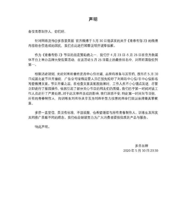 Nhãn hàng lên tiếng trước nghi vấn Thanh Xuân Có Bạn dàn xếp kết quả cho tomboy Lưu Vũ Hân đăng quang - Ảnh 3.