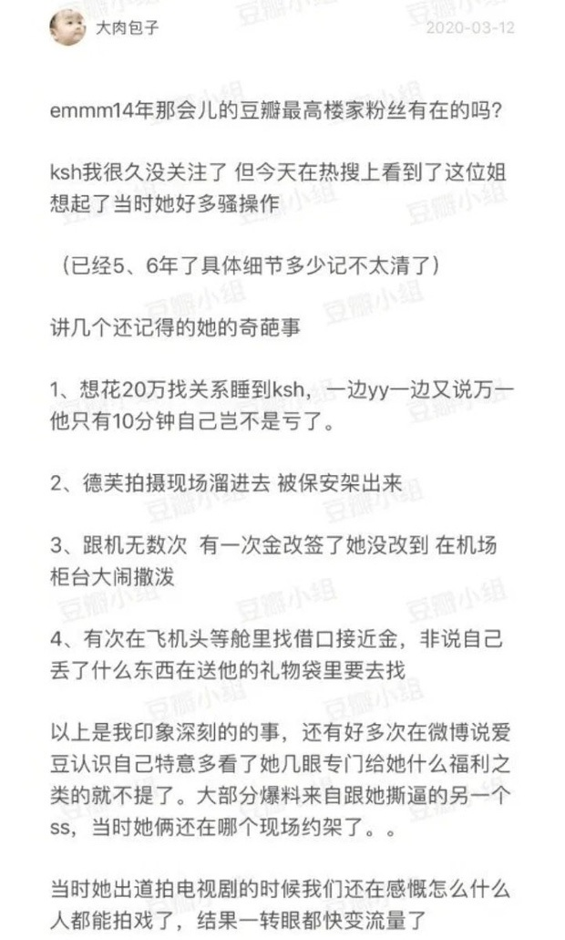 Loạt bằng chứng tố Ngu Thư Hân và 1 idol nữ từng là fan cuồng: Làm lộ phòng khách sạn Lee Min Ho đến bị Sehun chặn đẹp - Ảnh 6.