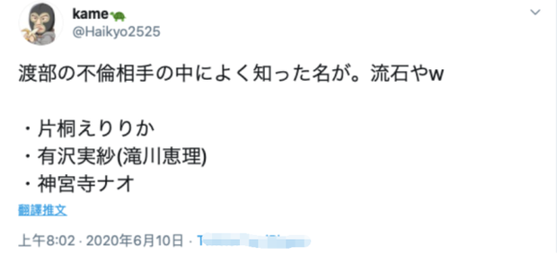 NÓNG: Chồng Đệ nhất mỹ nhân Nhật Bản dan díu với 182 người gồm sao nam, diễn viên AV, coi đối tượng như búp bê tình dục - Ảnh 4.