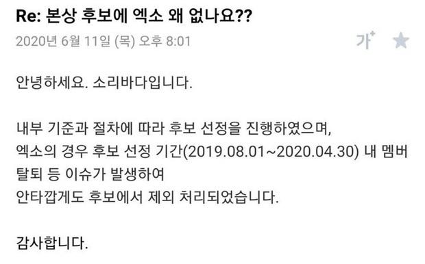 EXO bị loại khỏi đề cử Bonsang của lễ trao giải Soribada vì có… thành viên rời nhóm, lý do thiếu thuyết phục khiến fan phẫn nộ đòi giải thích - Ảnh 3.