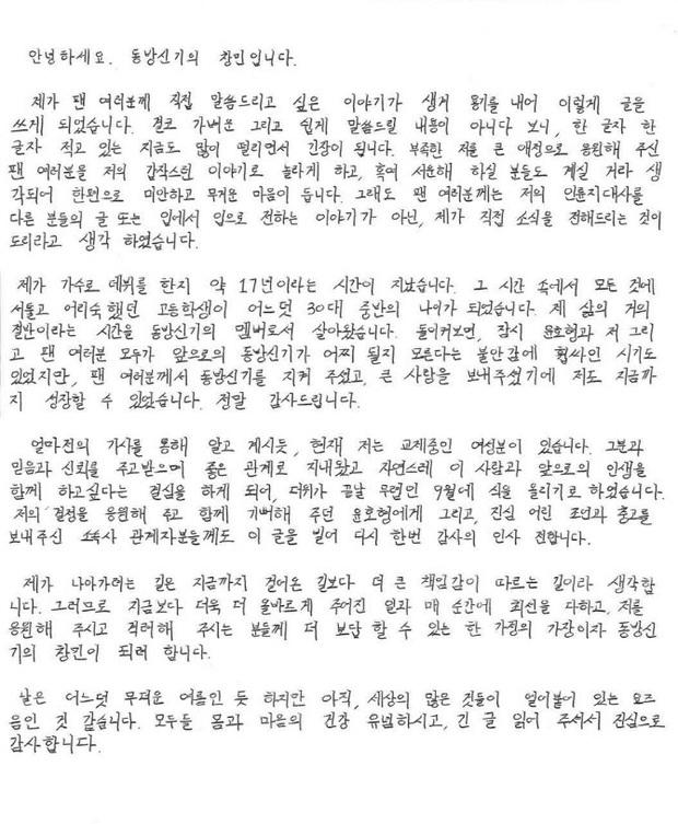 HOT: Changmin (DBSK) viết tâm thư xác nhận kết hôn vào tháng 9 tới, gửi lời đặc biệt đến Yunho - Ảnh 3.