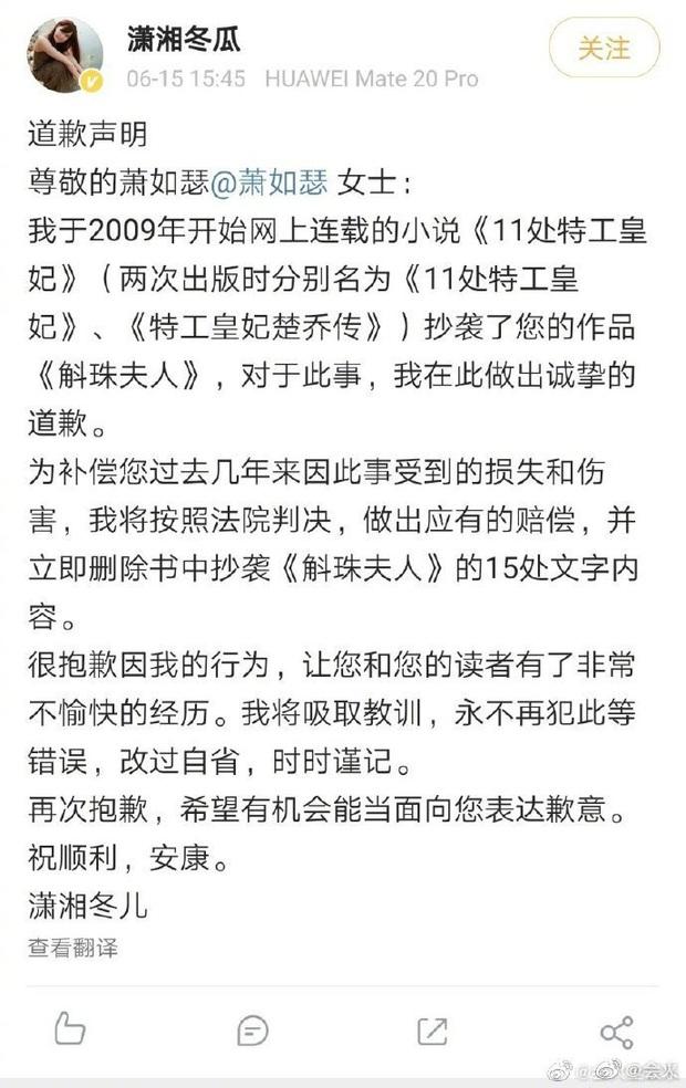 Tác giả Sở Kiều Truyện đăng đàn xin lỗi vì đạo văn Hộc Châu Phu Nhân, fan Dương Mịch cà khịa cũng sớm dữ ha! - Ảnh 2.