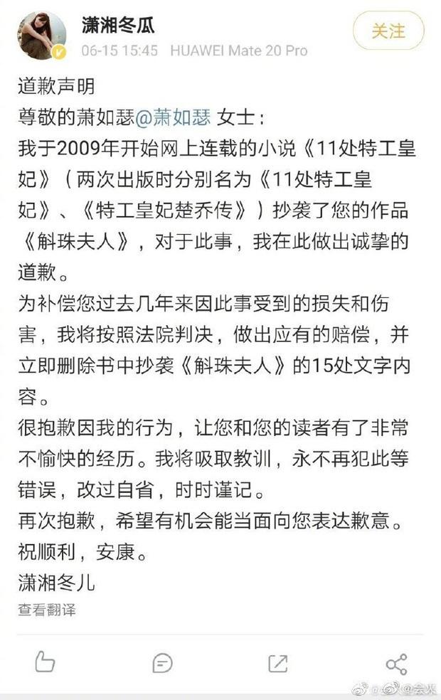 """Sở Kiều Truyện bị chốt án đạo văn, Dương Mịch bị nghi """"dựa hơi"""" Triệu Lệ Dĩnh để lên hot search - Ảnh 2."""