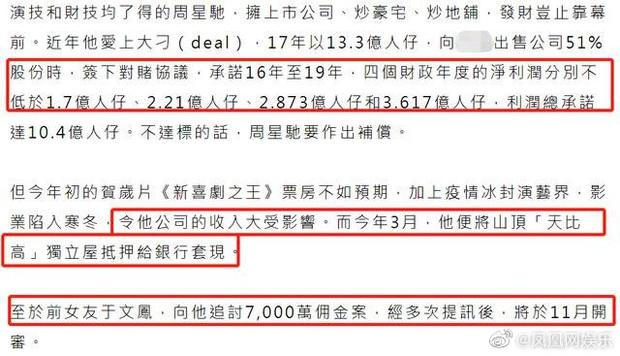 Rầm rộ tin Châu Tinh Trì thua bạc, vội thế chấp siêu biệt thự 3,5 ngàn tỷ đồng, bị tình cũ đòi thêm 245 tỷ nợ nần - Ảnh 3.