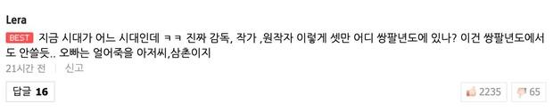 4 lí do Backstreet Rookie của Ji Chang Wook gây tranh cãi dữ dội: Càng xem càng sợ vì quá nhiều phân cảnh quấy rối tình dục! - Ảnh 4.