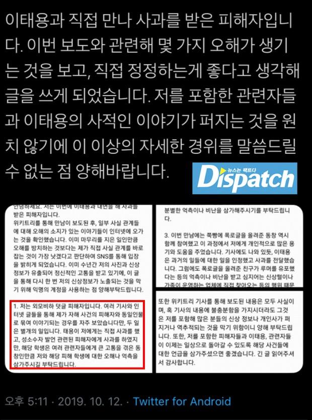 Dispatch vào cuộc vạch trần vụ bắt nạt, miệt thị học đường chấn động của Taeyong (NCT): Sau 10 năm cuối cùng đã sáng tỏ! - Ảnh 3.