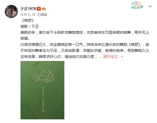 Vu Chính tung kịch bản mới bị nghi cà khịa show hot xứ Trung, cả dàn hậu cung lập tức được triệu hồi - Ảnh 1.