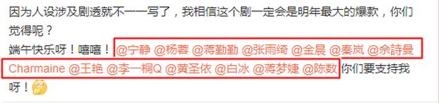Vu Chính tung kịch bản mới bị nghi cà khịa show hot xứ Trung, cả dàn hậu cung lập tức được triệu hồi - Ảnh 4.