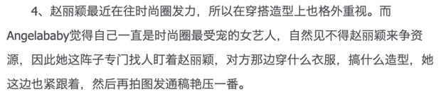 Mật báo Cbiz: Angela Baby chơi khăm Triệu Lệ Dĩnh, Lý Thần lại ké fame Phạm Băng Băng và truyện động trời về nữ idol - Ảnh 4.