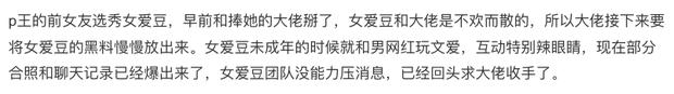 Mật báo Cbiz: Angela Baby chơi khăm Triệu Lệ Dĩnh, Lý Thần lại ké fame Phạm Băng Băng và truyện động trời về nữ idol - Ảnh 13.