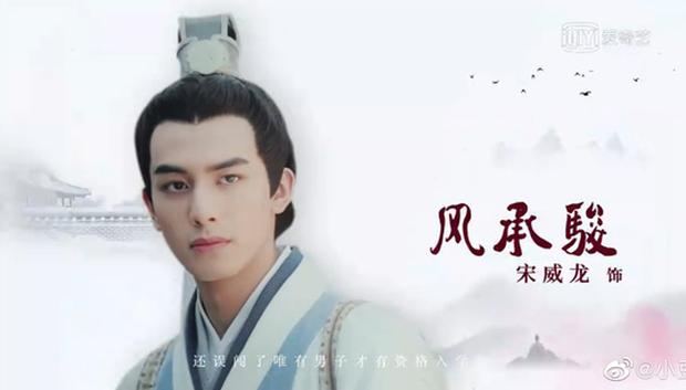 Tống Uy Long và Cúc Tịnh Y diễn xuất chọc cười nhạt nhẽo ở trailer Thư Sinh Đẹp Trai, rồi xem làm sao? - Ảnh 3.