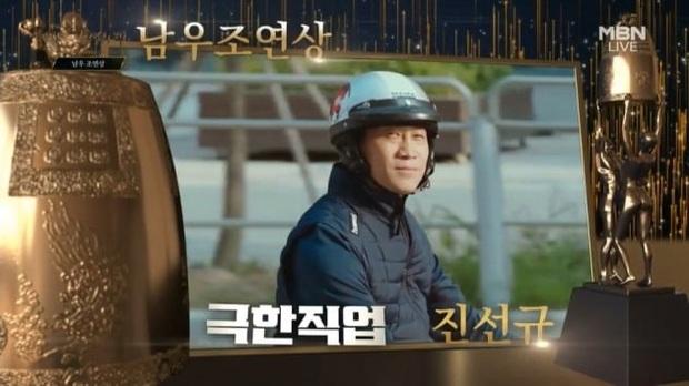 Toàn cảnh Oscar Hàn Quốc lần thứ 56: Parasite thắng lớn nhưng vẫn thua Lee Byung Hun ở hạng mục cực quan trọng - Ảnh 16.