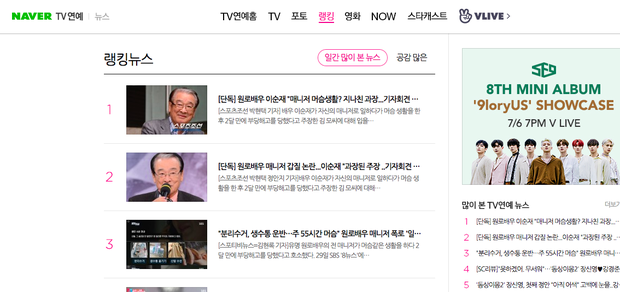 NÓNG: SBS bóc trần bê bối ông nội quốc dân Gia đình là số 1 Lee Soon Jae, Bộ Lao động phải vào cuộc điều tra - Ảnh 9.