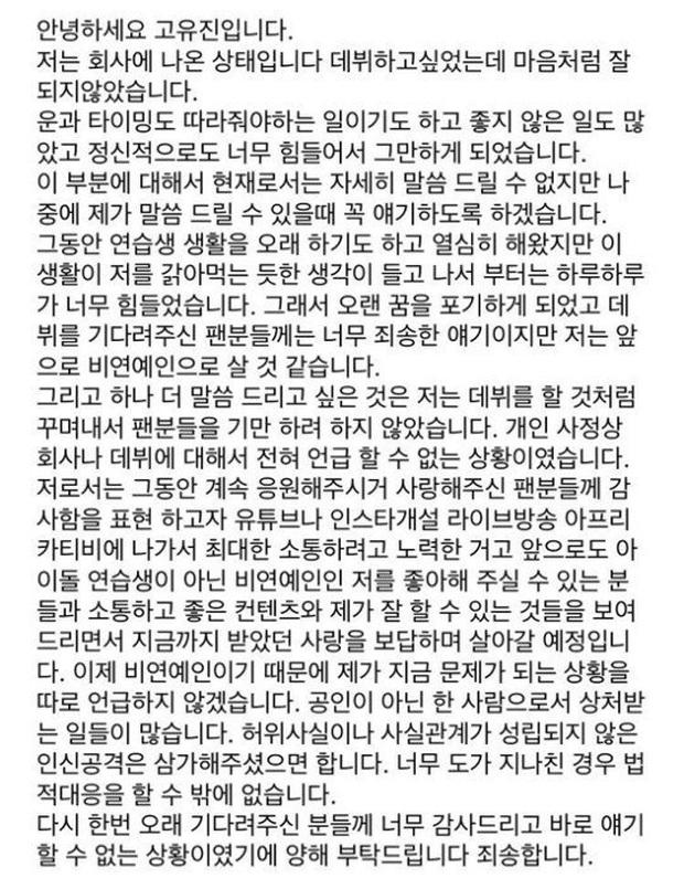 Nhan sắc từng gây sốt ở Produce 48 từ bỏ sự nghiệp làm Idol vì cảm thấy đang bị ăn mòn - Ảnh 2.