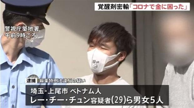 Nhật bắt nhóm người Việt buôn ma túy qua bưu điện trị giá 6 triệu yen - Ảnh 1.