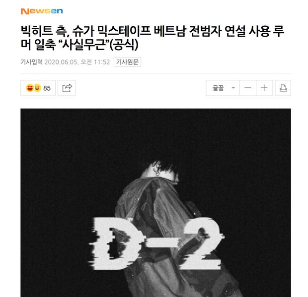 Netizen Việt phản ứng gay gắt sau lời phủ nhận của Big Hit về câu nói tiếng Việt không rõ nguồn gốc trong ca khúc của SUGA (BTS) - Ảnh 3.