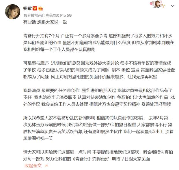 Sau hỗn chiến giành vai với Ngô Diệc Phàm, động thái dỗ dành fan của Dương Tử có cứu nổi Thanh Trâm Hành? - Ảnh 9.