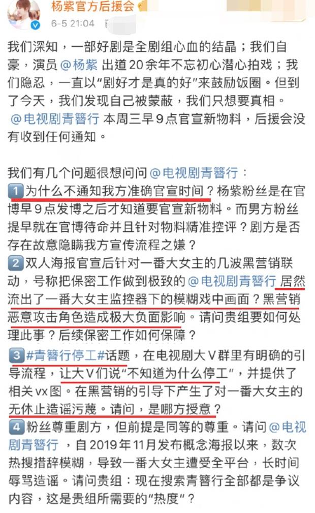 Sau hỗn chiến giành vai với Ngô Diệc Phàm, động thái dỗ dành fan của Dương Tử có cứu nổi Thanh Trâm Hành? - Ảnh 7.