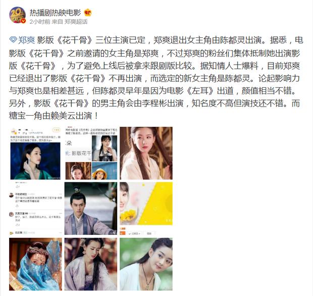 Rộ tin Trịnh Sảng bỏ vai Hoa Thiên Cốt để chiều lòng fan, NSX tìm được người thay thế lập tức - Ảnh 2.