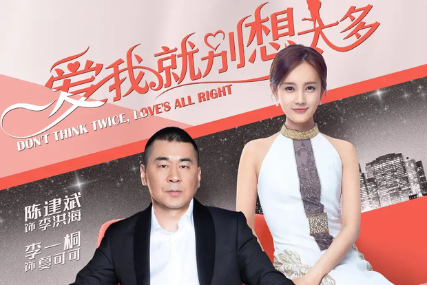 Phim Trung gây sốc khi xây dựng nam chính tổng tài đáng tuổi bố bạn gái, netizen khoái chí: Đây mới là thực tế cuộc đời! - Ảnh 3.