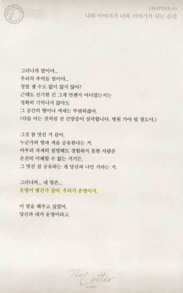 Điên Thì Có Sao dính phốt xài chùa câu nói nổi tiếng của Jonghyun (SHINee), fan bức xúc dùm cố nghệ sĩ - Ảnh 5.