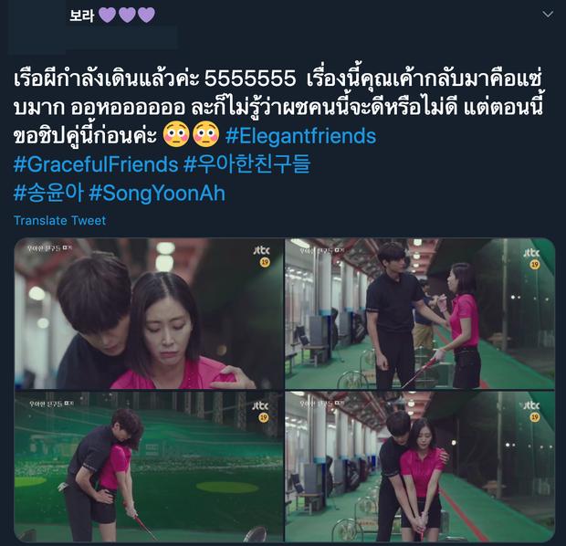 Netizen Hàn chê tơi tả, fan Thái lại khoái chí xui chị đẹp Yoon Ah ngoại tình ngay khi xem tập 1 Hội Bạn Cực Phẩm - Ảnh 5.
