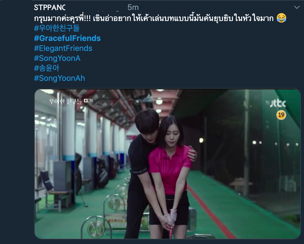 Netizen Hàn chê tơi tả, fan Thái lại khoái chí xui chị đẹp Yoon Ah ngoại tình ngay khi xem tập 1 Hội Bạn Cực Phẩm - Ảnh 4.