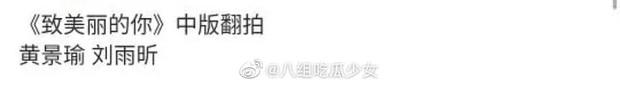 Rộ tin tra nam Hoàng Cảnh Du và Lưu Vũ Hân đóng To The Beautiful You bản Trung - Ảnh 2.