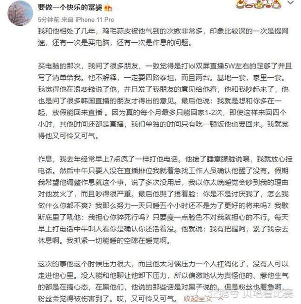 Doinb phát ngôn gây sốc chỉ trích fan hâm mộ, cô vợ Umi phải lên tiếng giải thích mới khiến họ hạ hỏa - Ảnh 4.