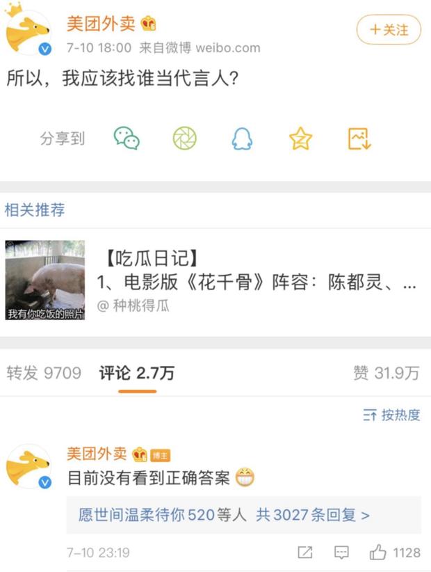 Fan Tiêu Chiến đồng loạt đánh giá 1 sao cho app đặt đồ ăn lớn nhất Trung Quốc vì không chọn thần tượng mình làm người đại diện? - Ảnh 2.