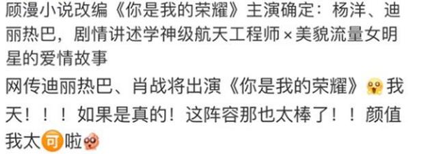 """Rộ tin Địch Lệ Nhiệt Ba chốt đơn dự án ngôn tình của Cố Mạn, Dương Dương - Tiêu Chiến """"xâu xé"""" giành vai nam chính - Ảnh 2."""