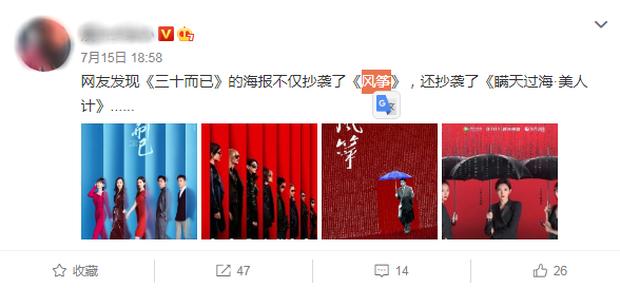 """Phim mới của Mao Hiểu Đồng dính phốt đạo loạt poster bom tấn, """"hội quý cô"""" nhà Anne Hathaway cũng bị triệu hồi - Ảnh 1."""