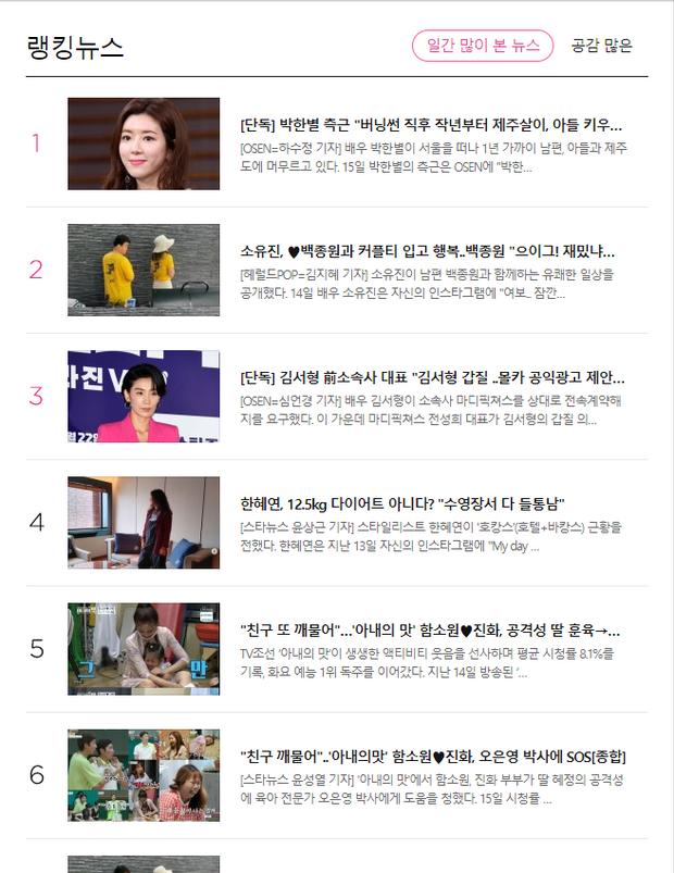 Nóng nhất Naver sáng nay: Nữ diễn viên Park Han Byul hé lộ cuộc sống khác hẳn sau khi chồng nhận tội trong bê bối Burning Sun - Ảnh 3.