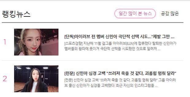 Nữ idol bị bắt nạt đến mức nhảy sông Hàn hé lộ: Thành viên tự quay clip sex, ép xem để tra tấn tinh thần - Ảnh 3.