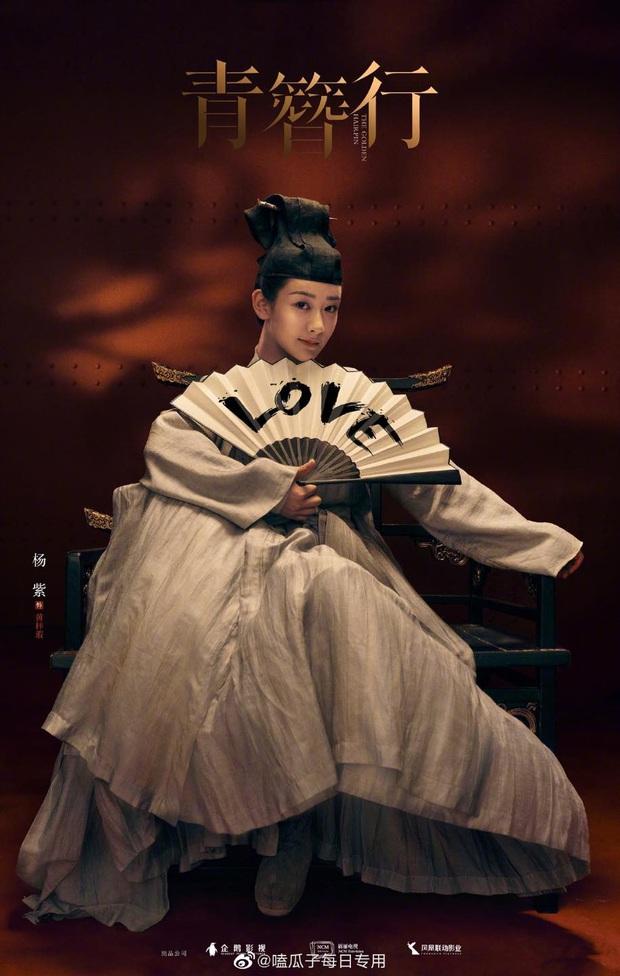Poster cổ trang lại chèn tagline tiếng Anh, Dương Tử - Ngô Diệc Phàm khiến netizen cười mệt vì nỗ lực làm hòa - Ảnh 1.
