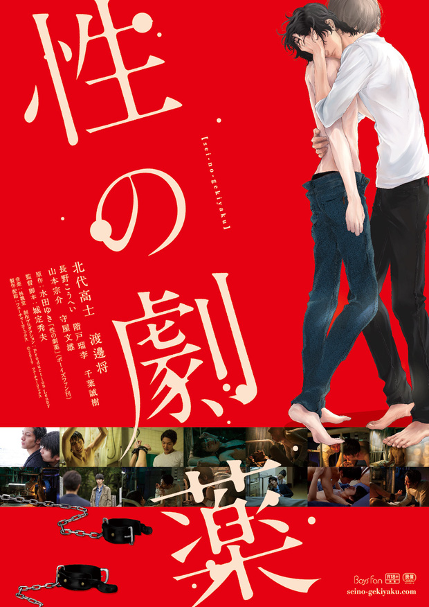 Liều Thuốc Kích Tình: Phim đam mỹ mọi hủ nữ phải xem hay rác phẩm 365 Days phiên bản Nhật? - Ảnh 1.