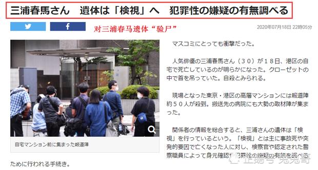 Thêm tình tiết vụ Haruma Miura tự tử: Thi thể được tìm thấy trong tủ quần áo, phát hiện nhịp tim ở thời khắc sinh tử - Ảnh 3.