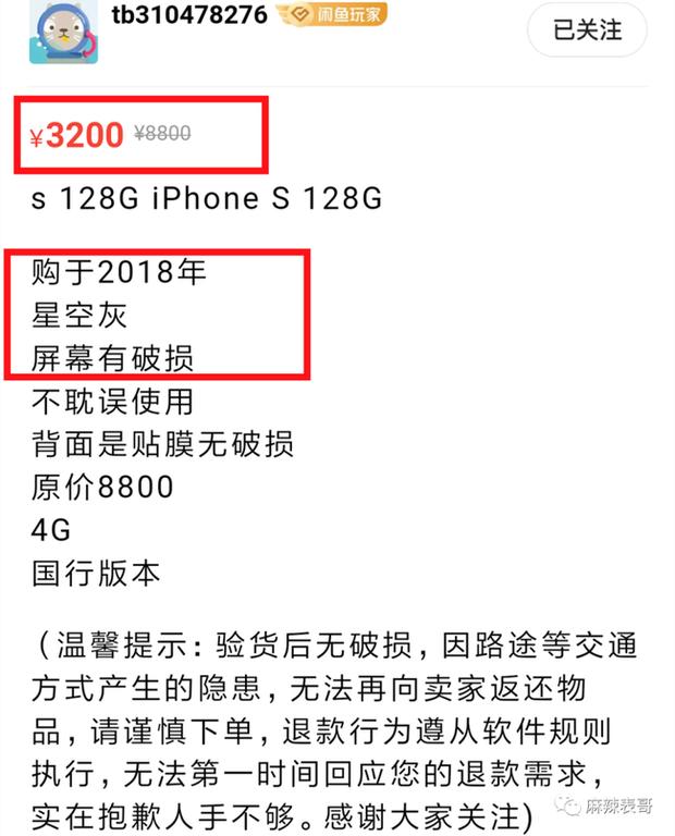 Trịnh Sảng bị chỉ trích vì nói dối, bán điện thoại cũ với giá cao ngất ngưởng - Ảnh 1.