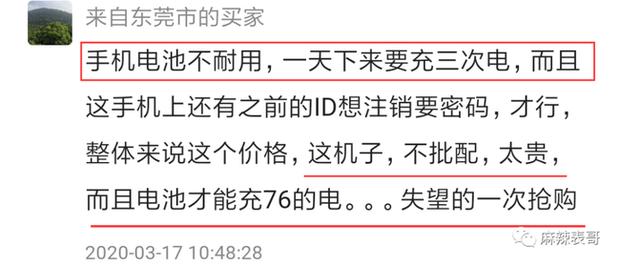 Trịnh Sảng bị chỉ trích vì nói dối, bán điện thoại cũ với giá cao ngất ngưởng - Ảnh 3.