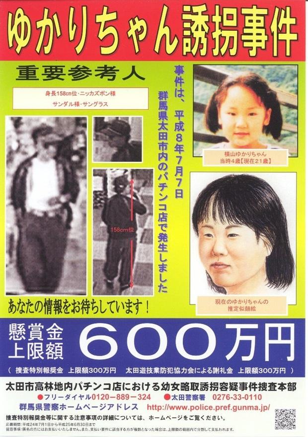 20 năm trước 1 bé gái mất tích: Hành trình 40 năm theo đuổi tên giết người hàng loạt khét tiếng nhất Nhật Bản, trở thành vết nhơ lớn nhất lịch sử cảnh sát - Ảnh 2.