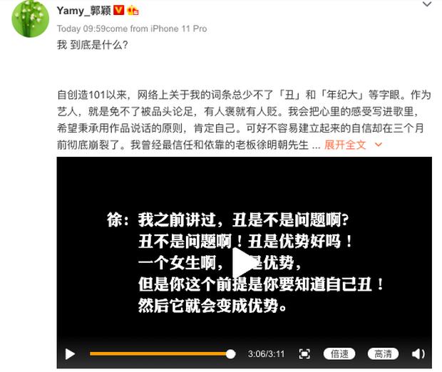Biến căng Cbiz: Thành viên Rocket Girls tung đoạn ghi âm sếp lớn mạt sát, kêu gọi nhân viên sỉ nhục ngoại hình nữ idol - Ảnh 3.