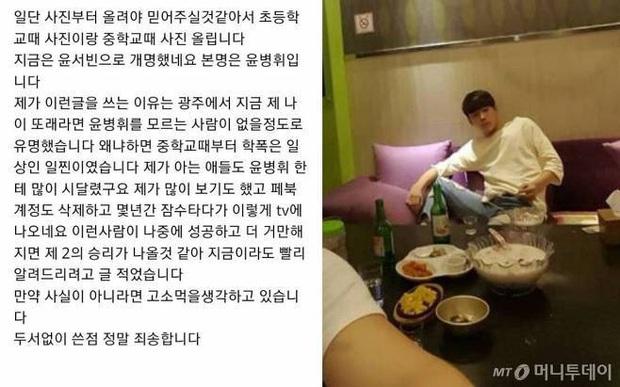 """Thực tập sinh bị đuổi vì scandal: Cựu trainee Big Hit đi tù vì lừa đảo, """"gà"""" JYP do bê bối quá khứ mà bị cắt hợp đồng - Ảnh 5."""