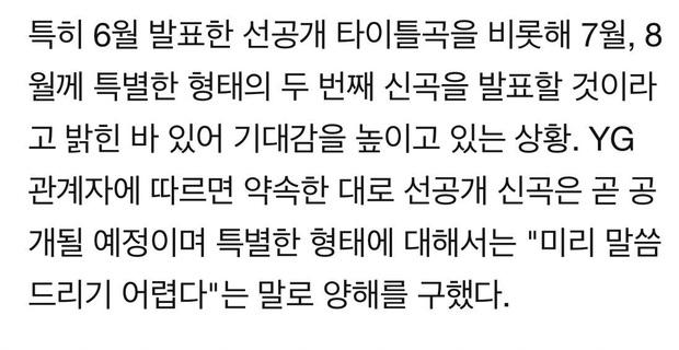 YG thông báo BLACKPINK sắp phát hành thêm ca khúc mới: Fan chưng hửng nhưng lại hoang mang nhẹ với cụm từ format đặc biệt? - Ảnh 2.