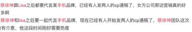 Rò rỉ ảnh quảng bá cực hiếm của Lisa tại Trung Quốc, sắp tới có cả tin đồn tình ái với Thái Từ Khôn? - Ảnh 4.