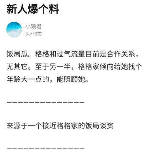 Blogger rầm rộ đưa tin Luhan - Quan Hiểu Đồng chia tay, Cách Cách Bắc Kinh và mỹ nam số 1 Cbiz chính thức toang? - Ảnh 2.